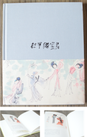 Beautiful PaleBlue Chinese Note book with painting inside