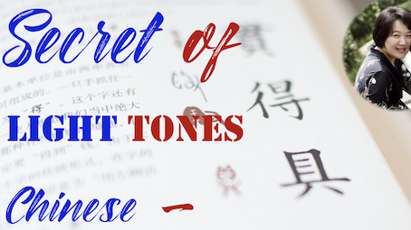 Thumbnail about Light Tone in Chinese Language