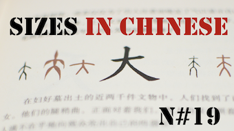Sizes in chinese
