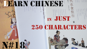 learn chinese chapter 18